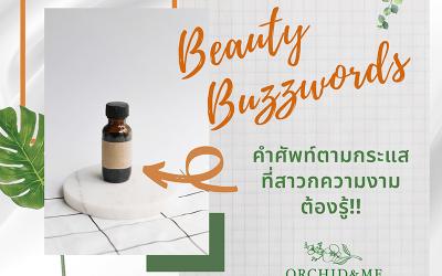 Beauty Buzzwords